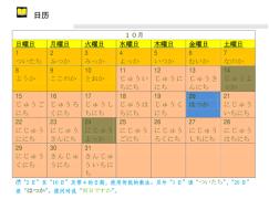 ★☆*空耳记忆术——轻松记忆——日语中的 日历*☆★