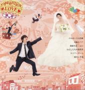 日剧 《求婚大作战》(附在线视频+网盘链接)