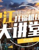 沪江托福写作机经大讲堂