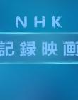 NHK纪录片