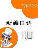 【新编日语】学习与交流