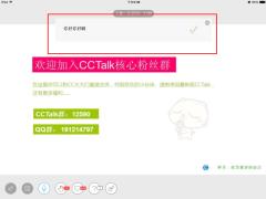 【更新】ipad0.7.1—提问功能优化