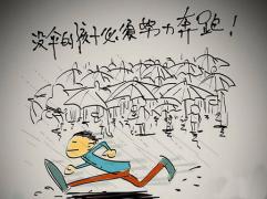 【猫爸家教魔方展播台】没有伞的孩子才会努力奔跑!你觉得呢?