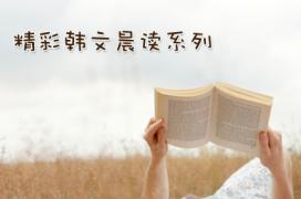 精彩韩文晨读1-4篇(文本+音频)[PDF格式]