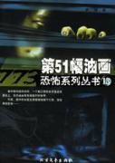 【小说推荐】《第51幅油画》 by 茅捷