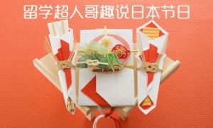 留学超人哥趣说日本节日,快来一起看看吧!