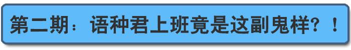 【沪江语博会】逗比漫画连载《语种君的日常》(第2期)