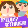 沪江小学超级会员俱乐部