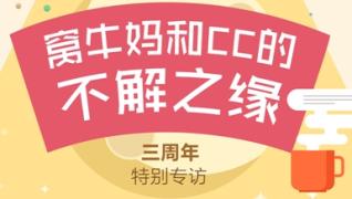 【cc专访013】致力少儿英语启蒙——彩虹妈妈窝牛妈