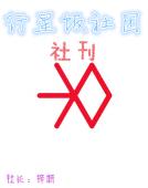 带你走进亚洲天团EXO