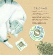 { 森 绘 }   莫 莉 蓟 野 —— 《 猫 城 小 事 》《 猫 国 物 语 》