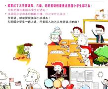 《用美国小孩的方法学英语最有效》PDF下载