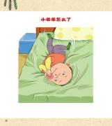 """第九届""""看图编故事-小班组-""""小弟弟怎么了"""""""