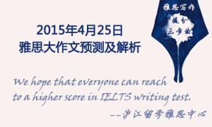 【沪江留学院雅思中心】雅思作文预测+写作互批——2015.4.25