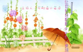 【英语单词记忆宝库】英语单词让我虐你三百回合!!!(第二期)2015.4.16