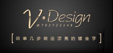 PS制作金色文字——上下颜色不同,有渐变的文字