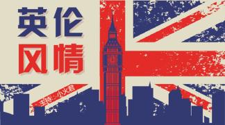 【英伦风情】英国暗黑料理!英国人真的不会做饭!(第3期)