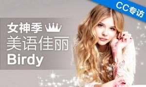 【cc专访011】学美语——找Birdy!【❤女神首次爆照!】