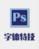 Photoshop 字体特技