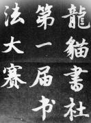 """""""龙猫书社""""第一届书法大赛"""