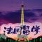 法国留学考试