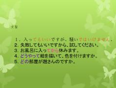 【初声早早读】❀candy-日语基础语法❤1
