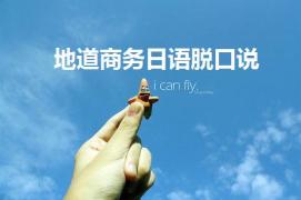 【地道商务口语脱口说】NO.15