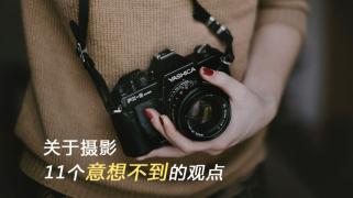 观点分享:关于摄影11个意想不到的观点
