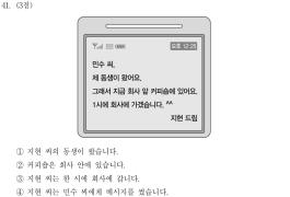 【每日一阅】TOPIK初级—4.20阅读训练(51)