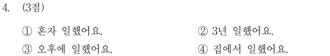 【每日一听】TOPIK初级—11.27听力训练(19)