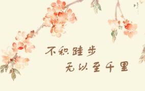 【积跬步,至千里】4月9日,每日测试