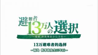 【NHK纪录片】[福岛核事故三年后 13万避难者的选择]