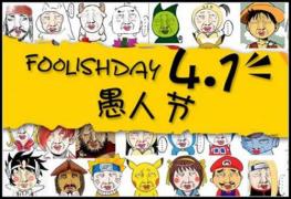 #4月1日#【吉吉每日一问】他们说自己很有诚意
