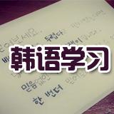 韩语学习资料下载