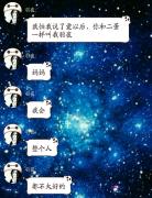 """【日常】羽夜""""妈妈""""的忧郁"""