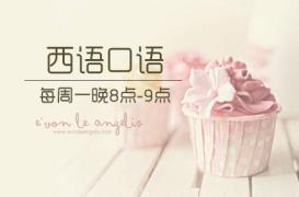 【公开课】口语角课堂讲义2015/4/20