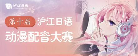 (结果公布)沪江日语动漫配音大赛开赛!