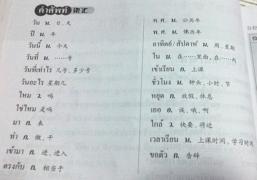 泰语进阶:基泰2第3课词汇作业帖