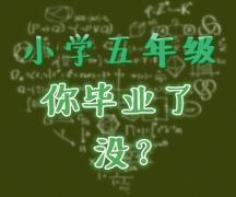 【小学数学】你小学5年级毕业了没?快来试一试!