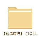 【学习考试】韩国大学教程+TOPIK讲座(初中高)
