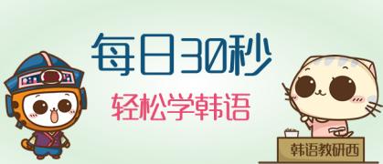 【教研西讲堂】每日30秒 备战TOPIK(04.01)