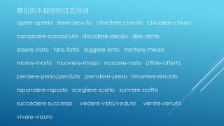 意大利语A1语法大盘点(5)近过去时 课件