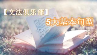 【文法俱乐部】五大基本句型