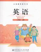 二年级上英语课本【北师大版】