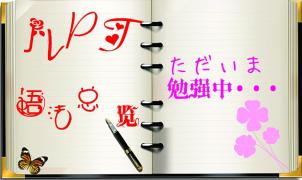 ★2015-02-27★ ※JLPT语法总览※