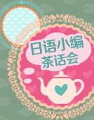 沪江沙龙网上娱乐小编茶话会
