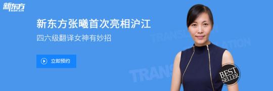 新东方翻译女神张曦【三招升级你的翻译】