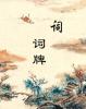 书香苑& 词牌天涯 提笔轻踏