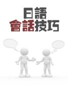 日语会话技巧
