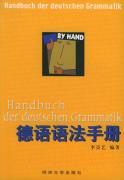 德语语法手册--pdf~免费下载啦~~